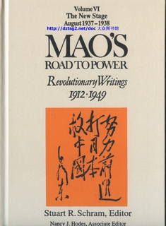 Mao's Road to Power - Vol 6 - Part 1