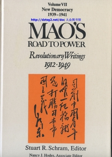 Mao's Road to Power - Vol 7 - Part 2