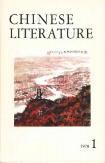 Chinese Literature - 1978 - No 1