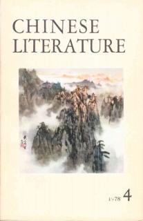 Chinese Literature - 1978 - No 4