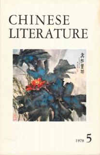 Chinese Literature - 1978 - No 5