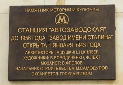 Avtozavodskaya station plaque