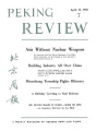 Peking Review 1958 - 07