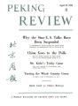 Peking Review 1958 - 08