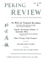 Peking Review 1958 - 16