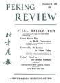 Peking Review 1958 - 44