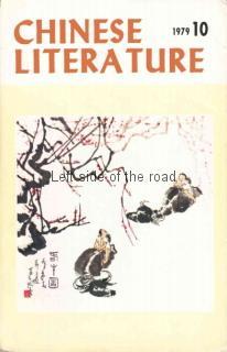 Chinese Literature - 1979 - No 10
