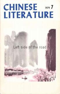 Chinese Literature - 1979 - No 7