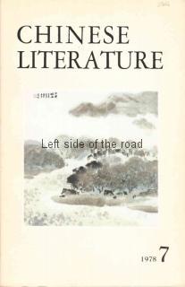 Chinese Literature - 1978 - No 07