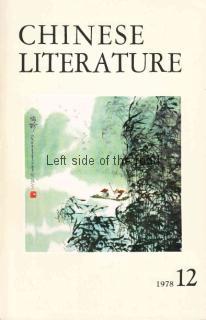Chinese Literature - 1978 - No 12